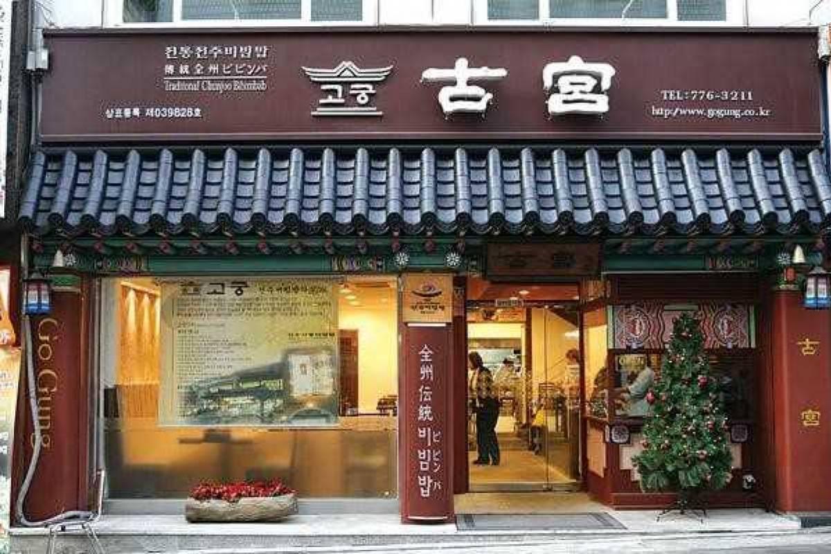 Kim's Travel Gogung