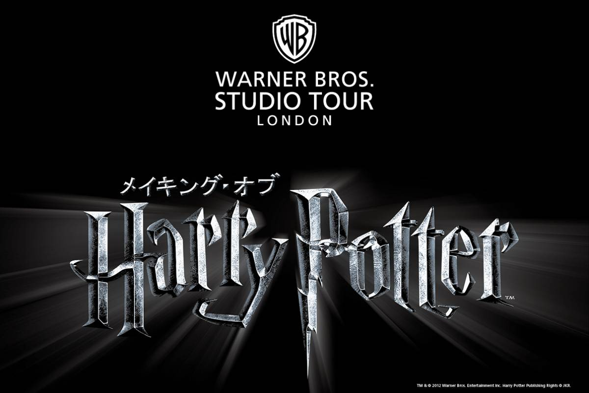 AnyActivities by H.I.S. Warner Bros. Studio Tour London -The Making of Harry Potter By Rail summer 11:30