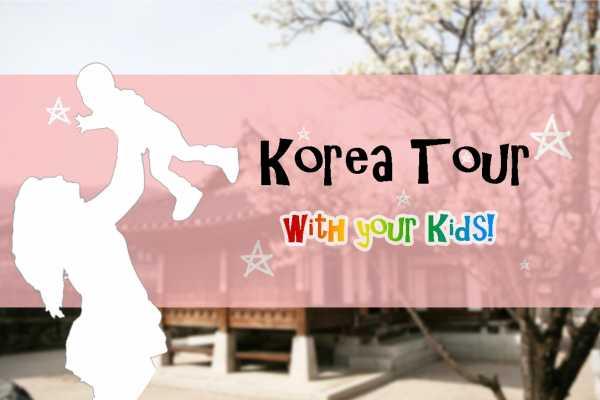 Kim's Travel 11 爸爸去哪儿?-首尔暑假亲子游5天4夜
