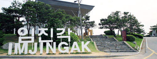 Imjingak Park - a place to see artillery used during the Korean War.