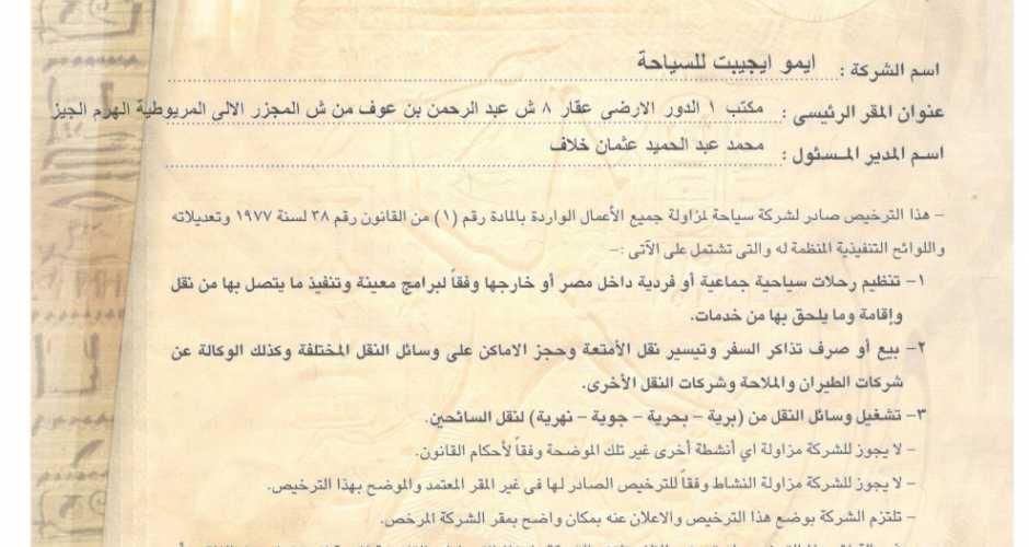 License-Arabic